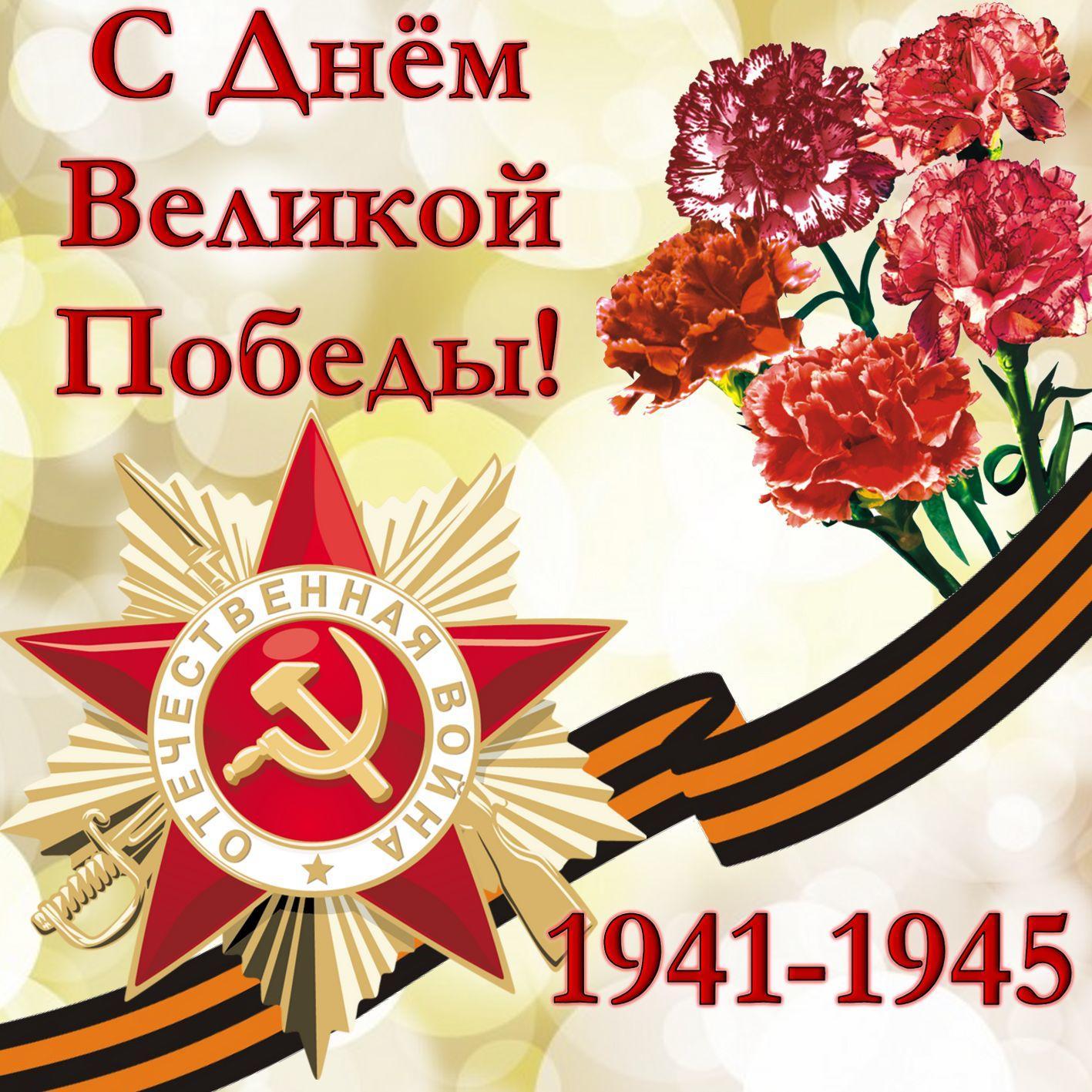 Поздравления с днем победы мирного неба