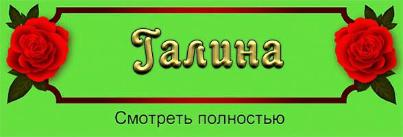 Открытки С Новым Годом Галина!