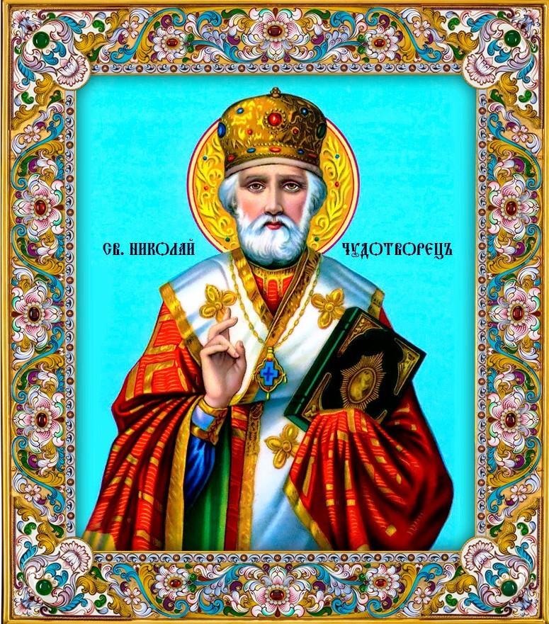 Поздравления с днем ангела святителя николая