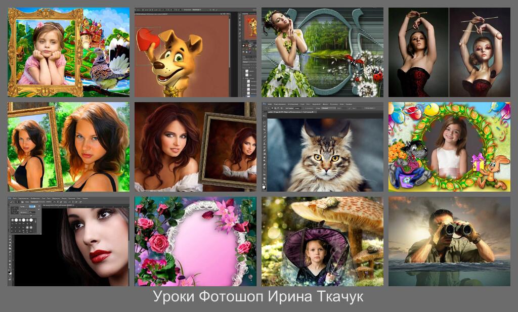 Уроки Фотошоп Ирина Ткачук
