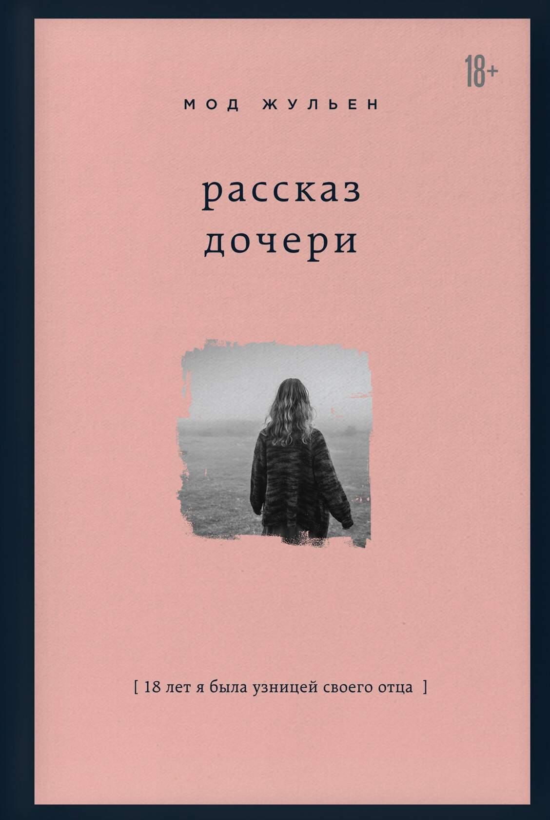 О книге 'Рассказ дочери. 18 лет я была узницей своего отца' Мод Жульен