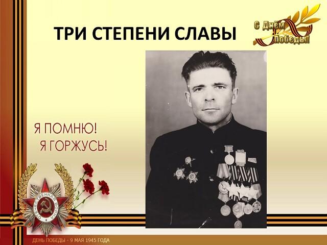 КОЗИН ПАВЕЛ МИНОВИЧ - ТРИ СТЕПЕНИ СЛАВЫ