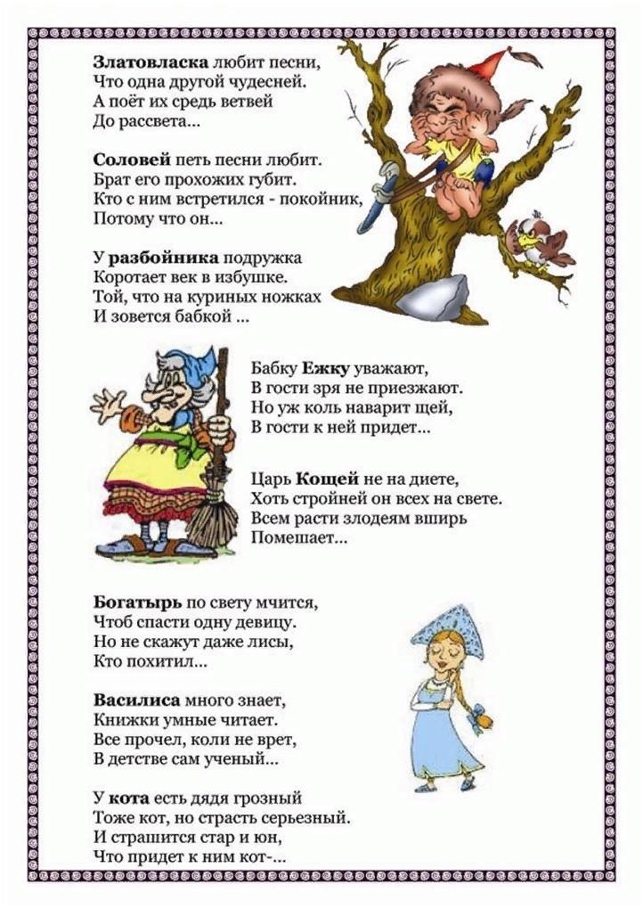 Стихи на тему сказки старшая группа