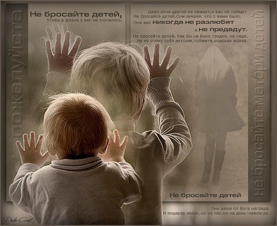 Брошенный ребенок демотиваторы