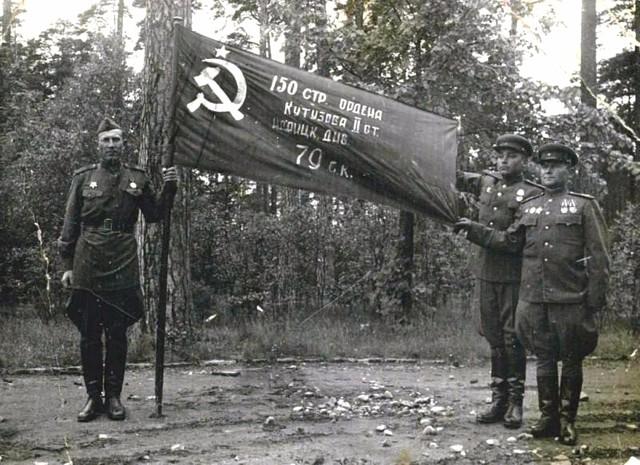 То самое Знамя