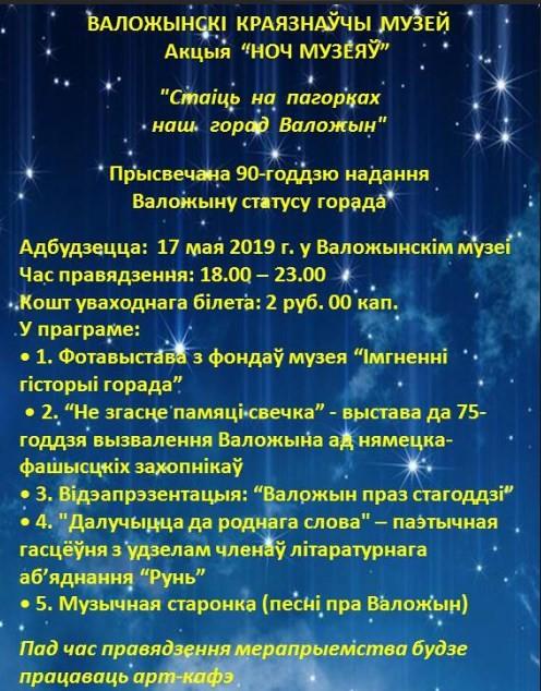 Ночь музеев - 2019 в Воложине