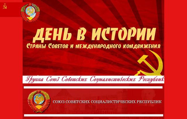 Страна Советов