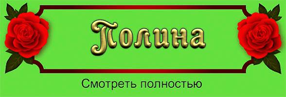 Открытки С Новым Годом Полина!
