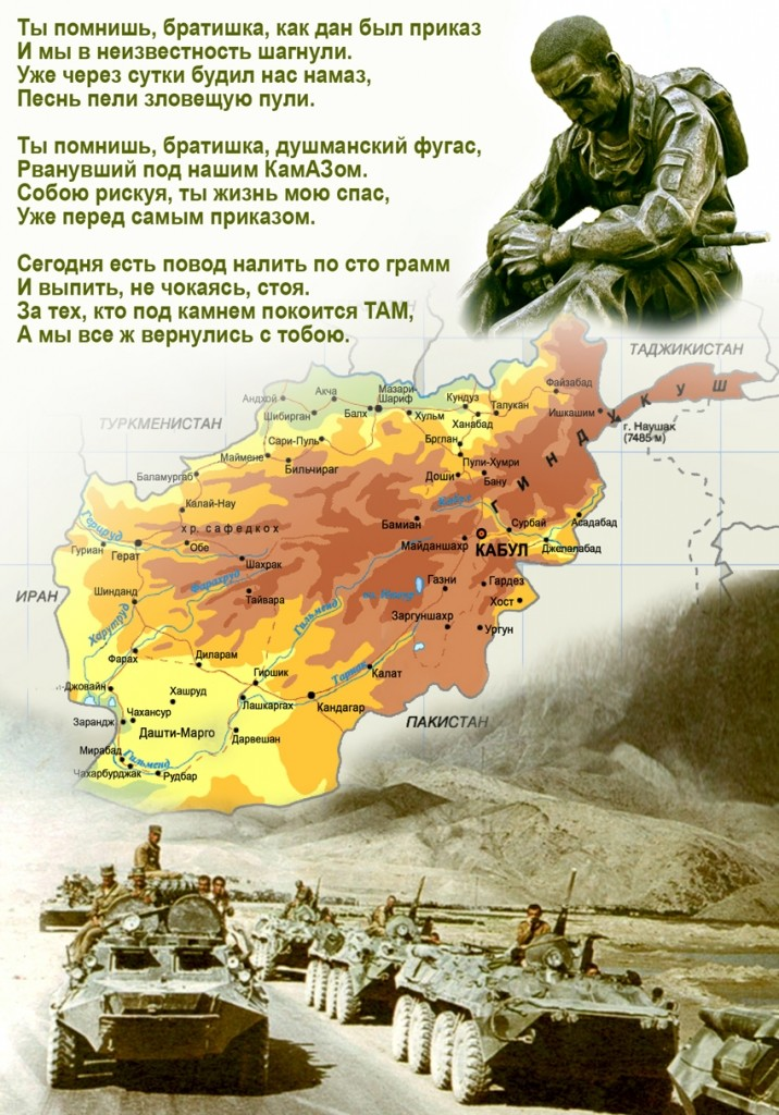 Афганистан поздравление с выводом войск