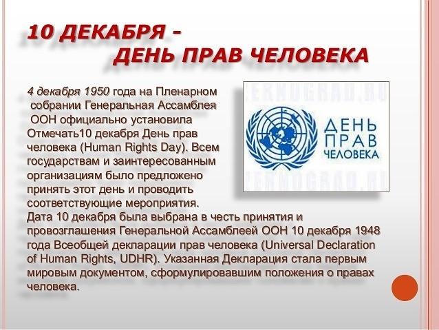 конечно, поздравления с днем прав человека давнего времени были