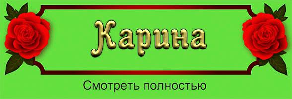 Открытки С Новым Годом Карина!
