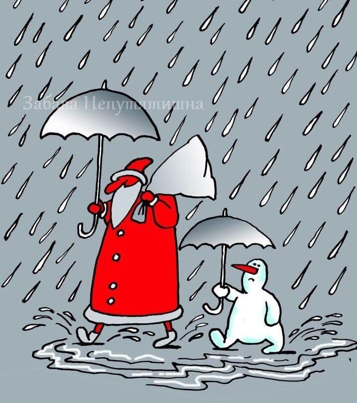 наши зима дождь картинки приколы образом, получаем