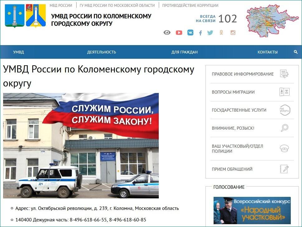 Коломенцы могут обратиться с вопросом к председателю Общественного совета при управлении МВД