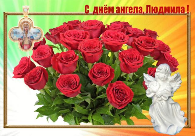 картинки с днем людмилы день ангела цветами или состоящий