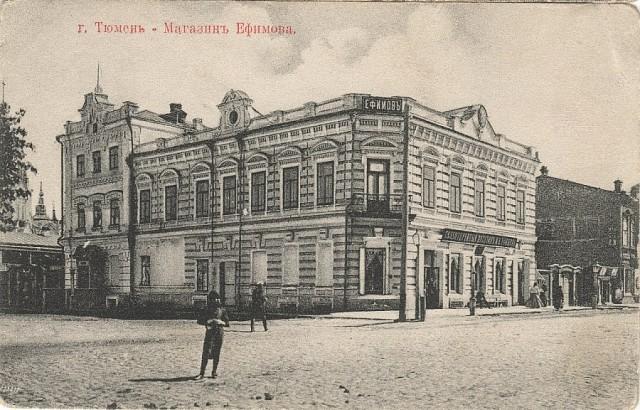 Магазин М.Е.Ефимова Тюмень