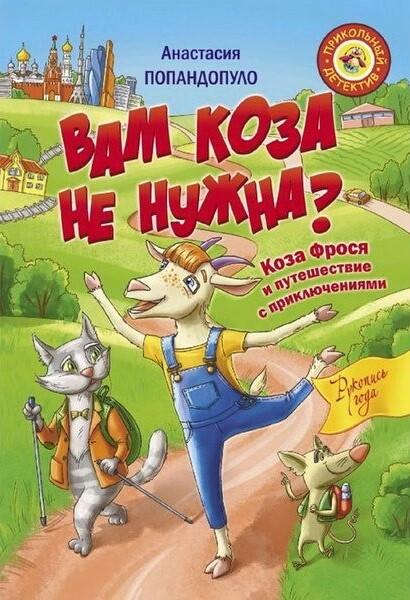 О книге 'Вам коза не нужна?' Анастасии Попандопуло