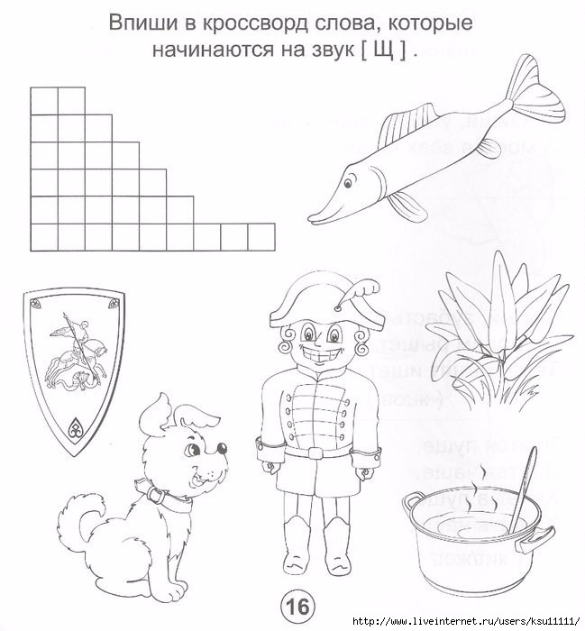 Картинки со звуком щ для детей раскрасить