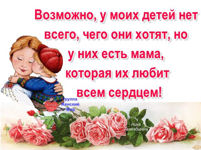 сети можно открытки о любви к взрослой дочери его истории очень