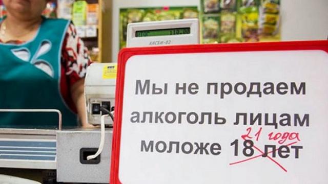 Минздрав предлагает запретить продажу алкоголя лицам до 21 года