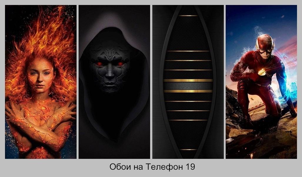 Заставки на Телефон iPhone X/Xs