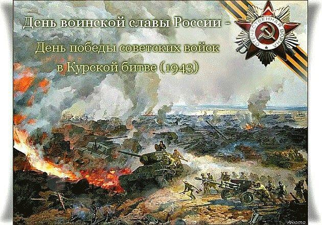 дни воинской славы картинки курская битва драгоценный металл