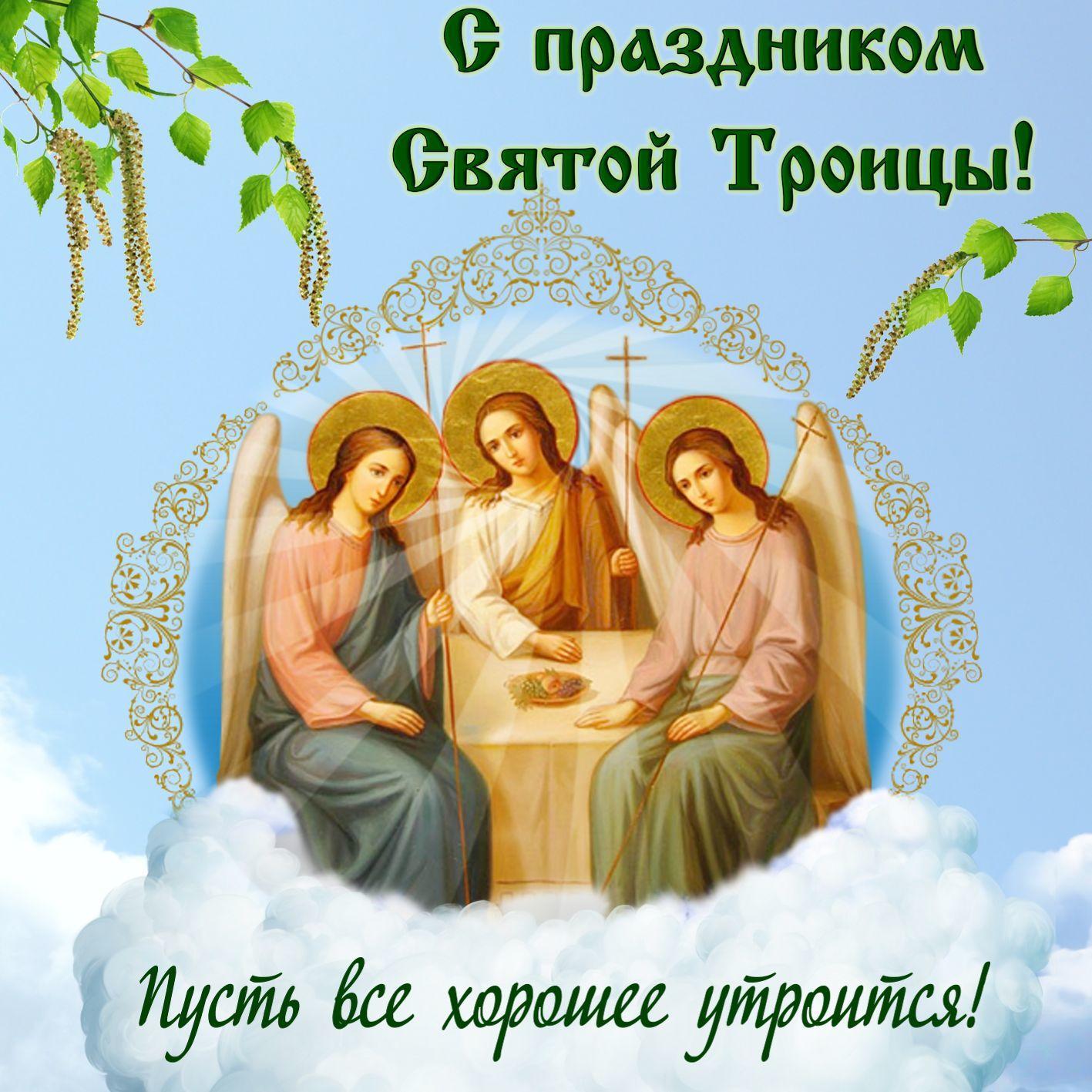 Икона святая троица и поздравление