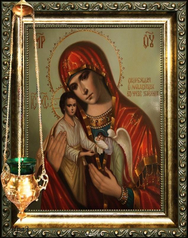 открытки скорбящей матерь божьей матери образом