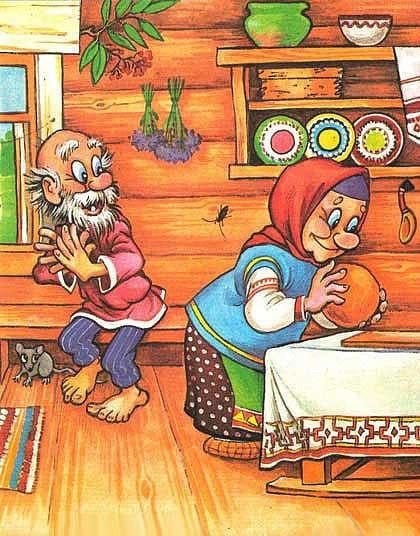 Картинки жили были дед и баба ели кашу с молоком