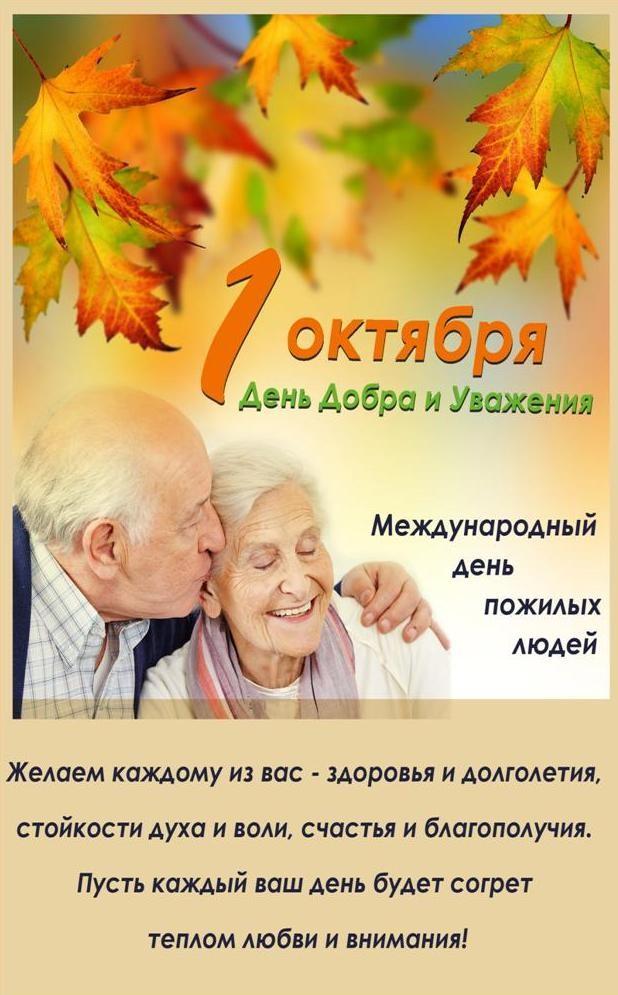 сияние день пожилого человека поздравление ветеранам труда данном разделе