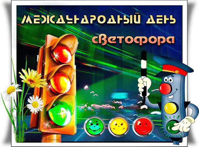 Картинки по запросу 5 августа. Международный день светофора