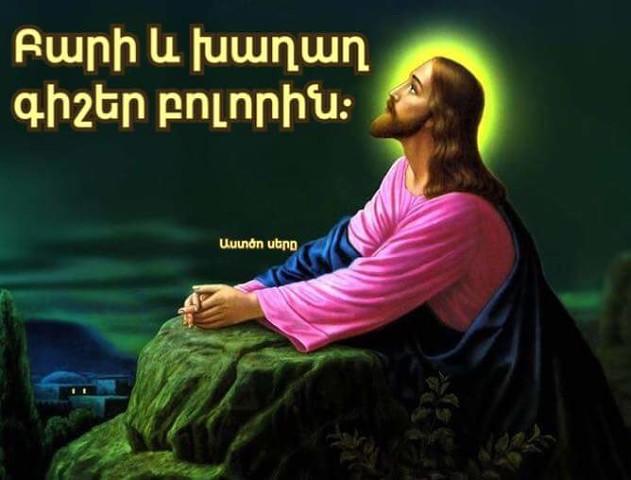 ԽԱՂԱՂՈւԹՅԱՆ ԱՂՈԹՔՈՎ` բարի և խաղաղ ...