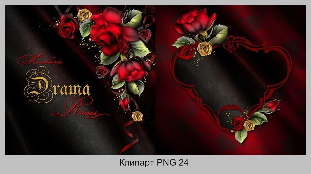Клипарт PNG Драматические розы | Drama roses