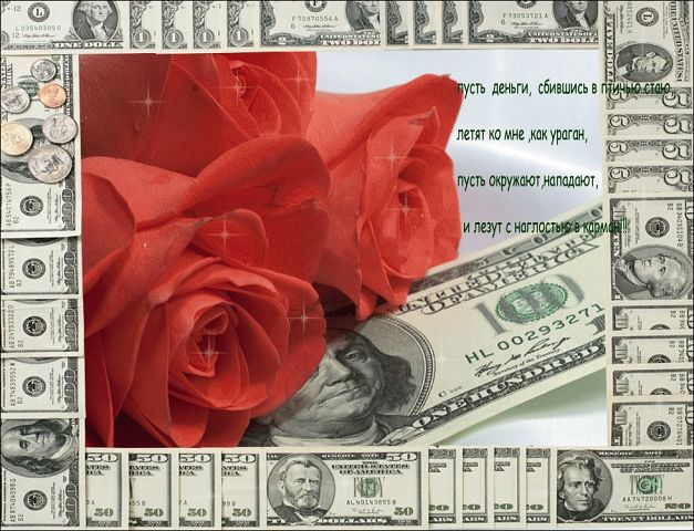 фонтаны, которыми картинки как я люблю вас мои денежки каждого