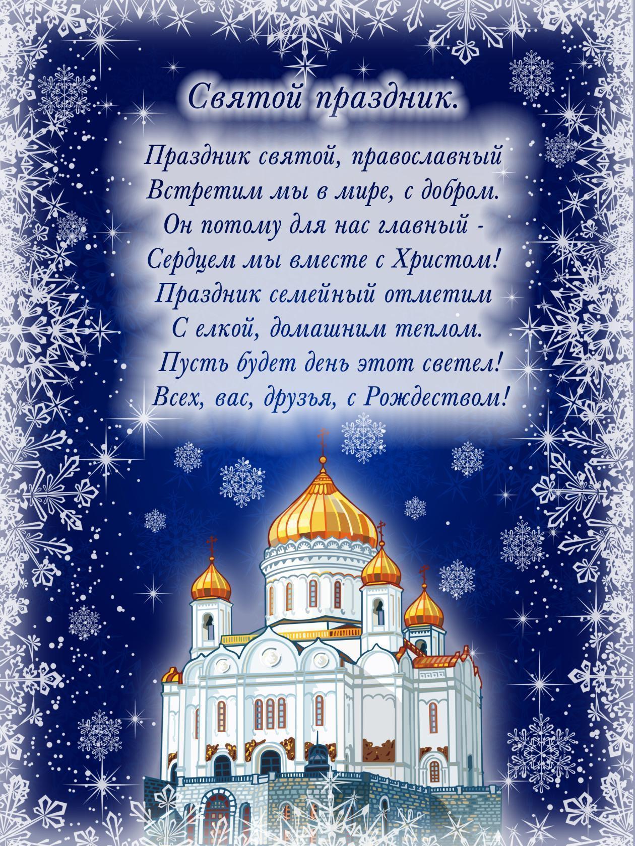Поздравление с рождеством христовым для всех