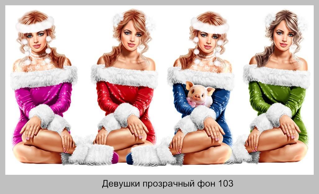 Картинки png Девушки прозрачный фон