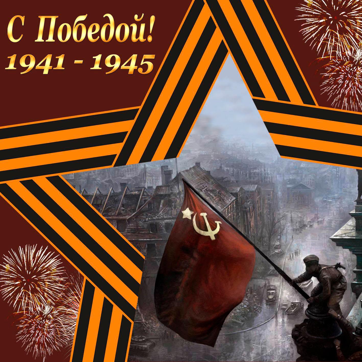 Открытка день победы 9 мая 1945