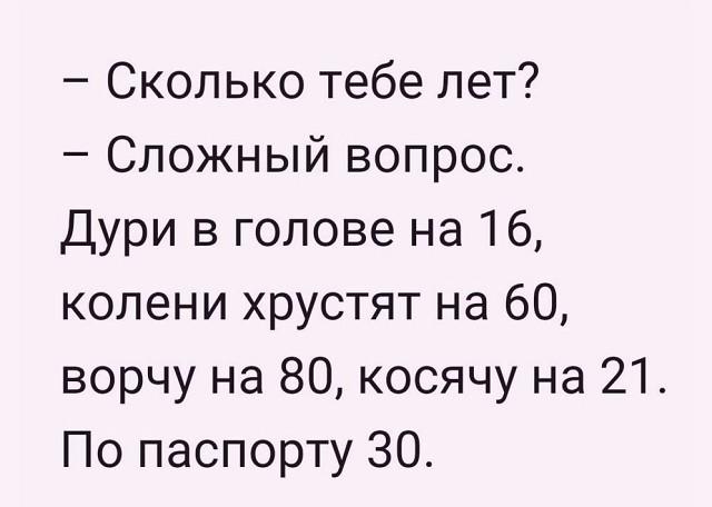 Открытка сколько-сколько тебе лет
