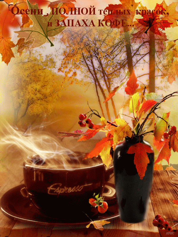 Открытки с теплой осенью, акварельных