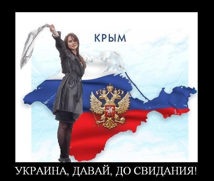 Крым и украина демотиваторы