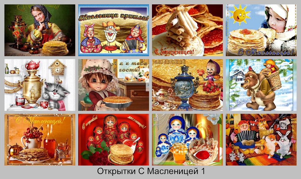 Масленица Анимированные Открытки Картинки