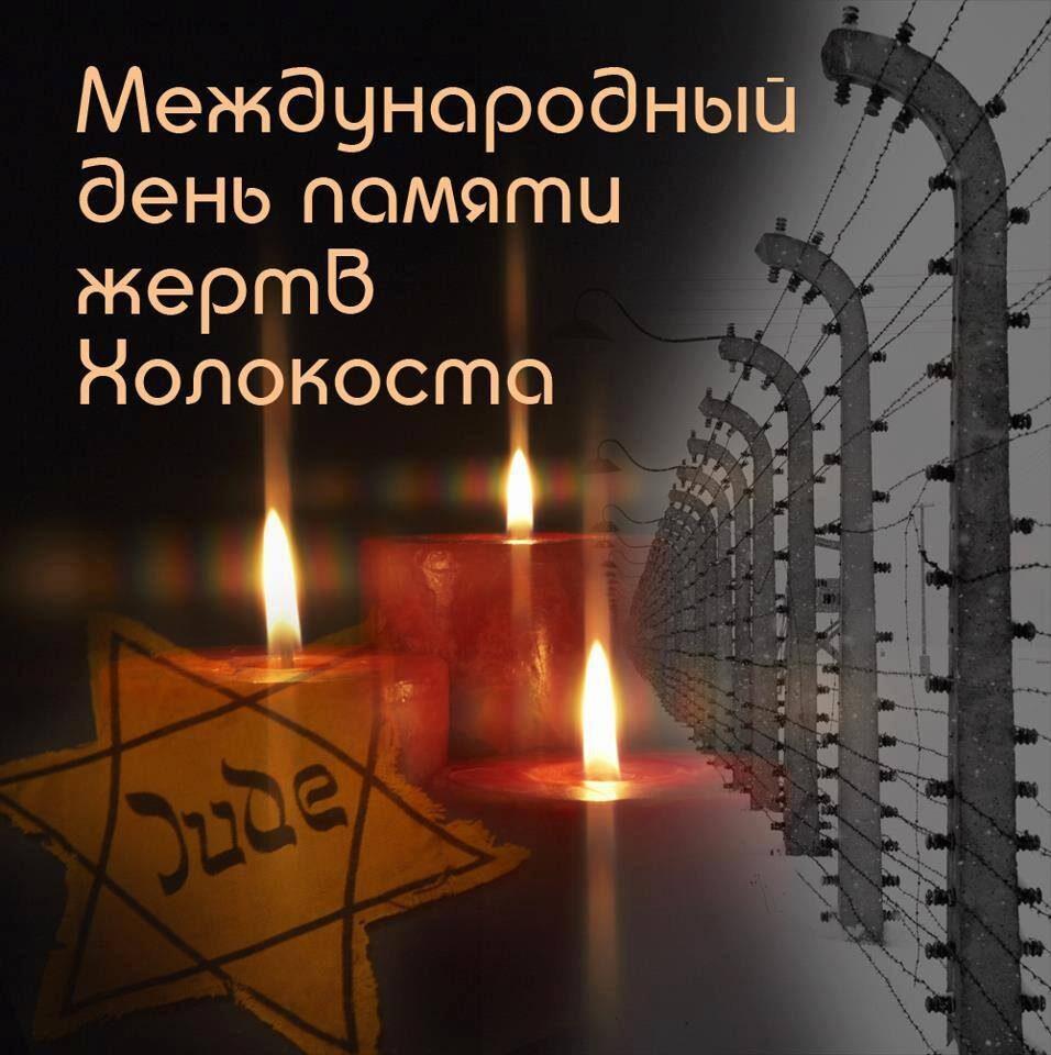 Гражданский форум, посвященный Дню памяти жертв холокоста
