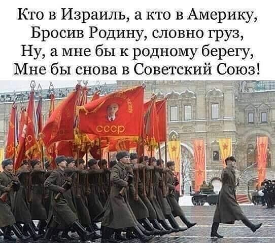 Мне бы снова в СССР!