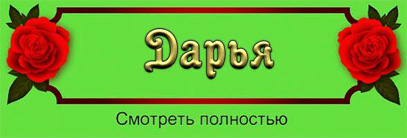 Открытки С Новым Годом Дарья!