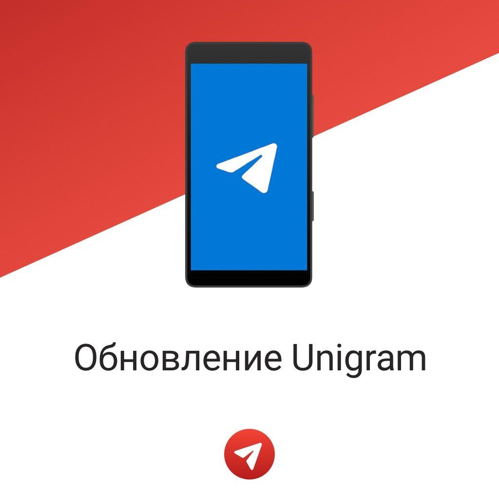 Unigram X обновился до версии 2 4 2019