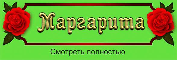 Открытки С Новым Годом Маргарита!