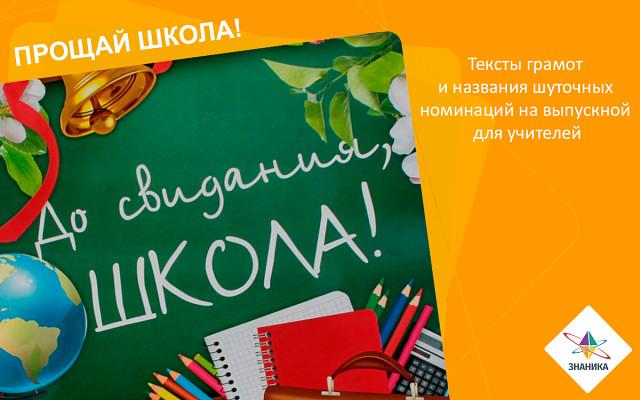 текст грамоты для награждения учащихся