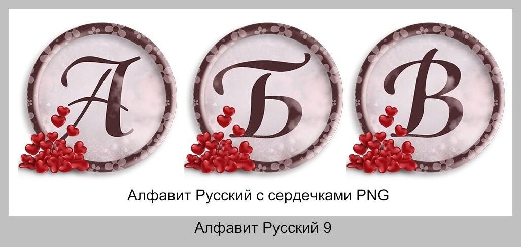 Алфавит Русский с сердечками PNG