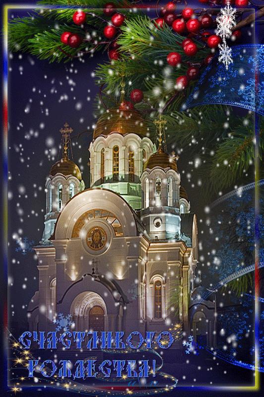 Казахском, анимационные картинки рождество христово