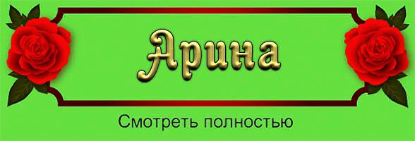 Открытки С Новым Годом Арина!