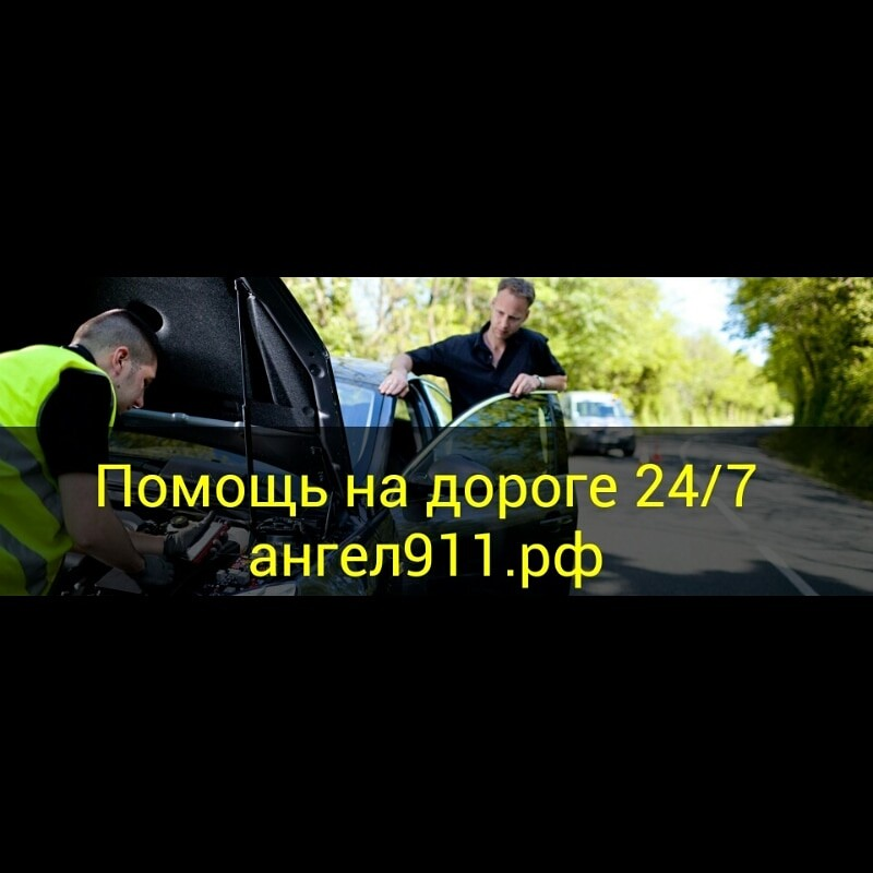 Помощь на дорогах